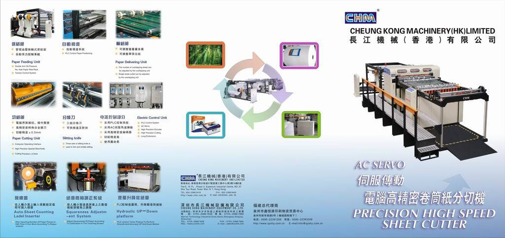China High Speed Paper Sheeting Machine