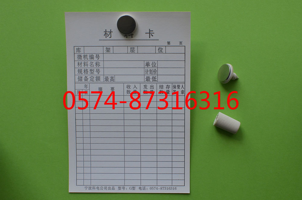 Type G 10.5*15.5cm Magnetic Material Card Storage Card Warehouse Card with Numbers