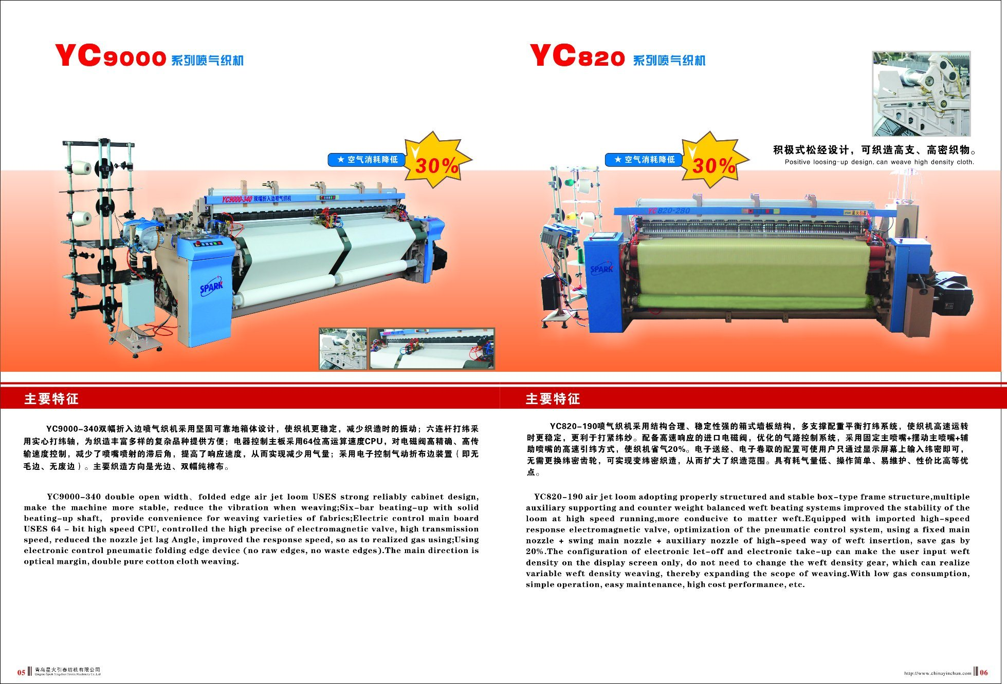 Ultra-Performance Air Jet Loom Yc820/Energy Saving