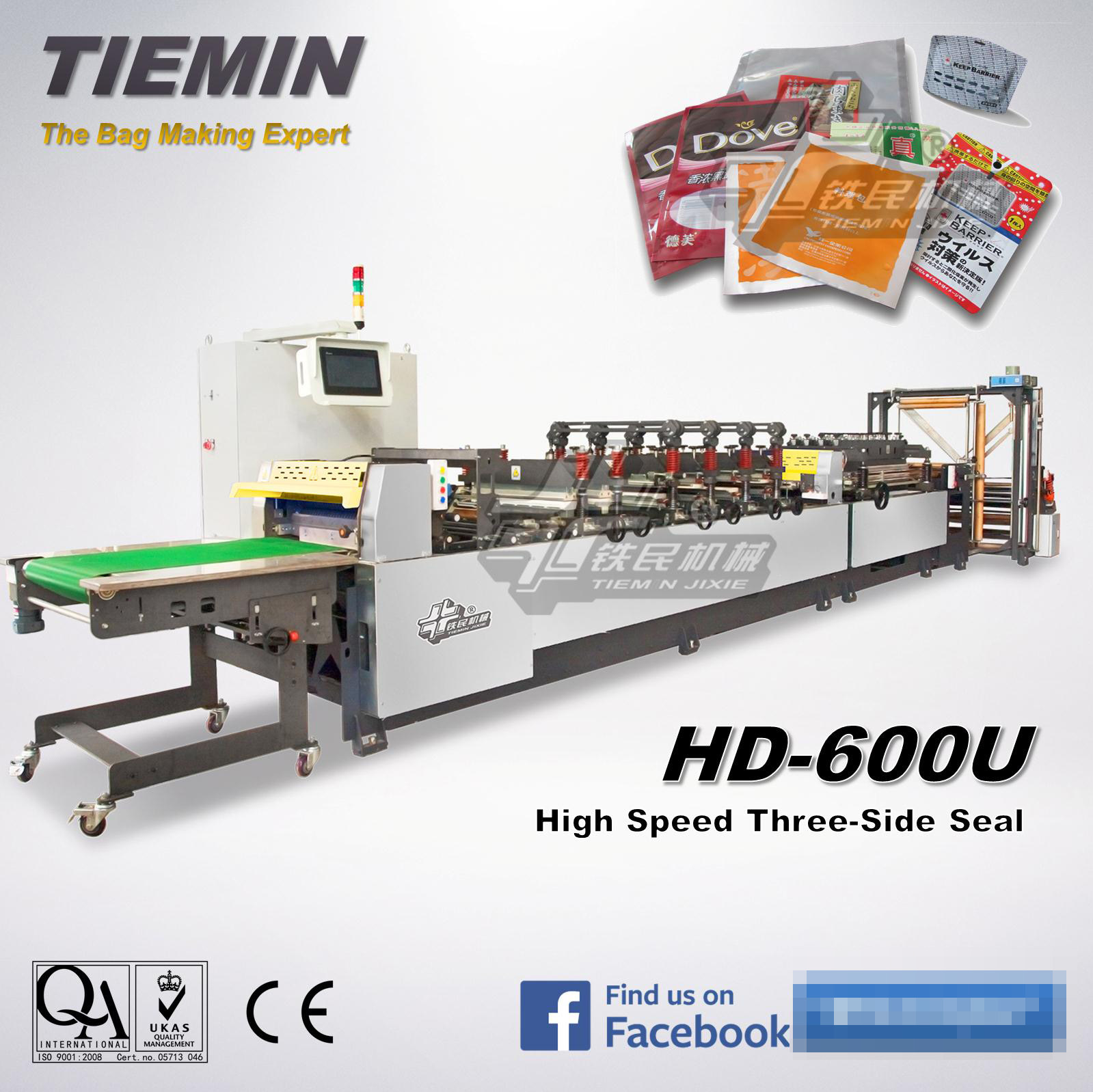 Tiemin Automatic High Speed Three Side Sealing Bag & Pouch Making Machine Plastic Machinery Packing Packaging Machine (Standard model)