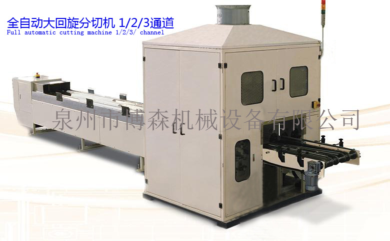 Full-Automatic Rolled Paper Cutting Machine