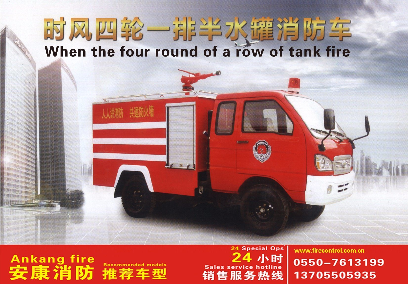 1.8t Small Multi-Functional Water Tank Fire Truck
