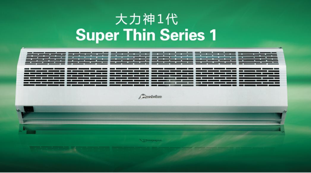 Super Thin 1 Air Door/Air Curtain (Cross Flow)
