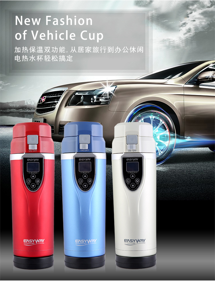 Best Gift Car Electric Mug 12V Auto Travel Cup