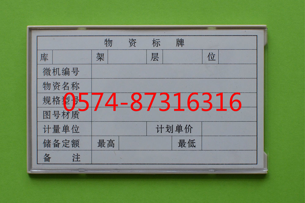 Type H 13*8cm Magnetic Material Card Storage Card Warehouse Card with Numbers