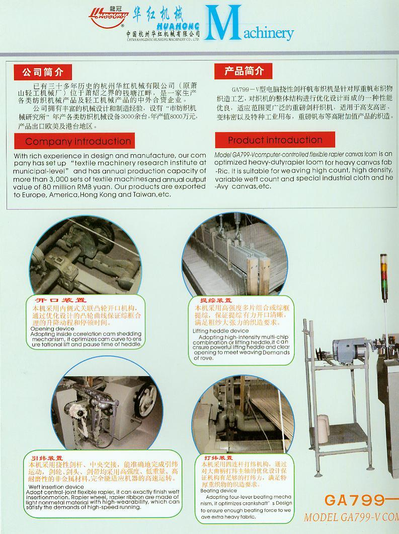 Canvas Weaving Machine