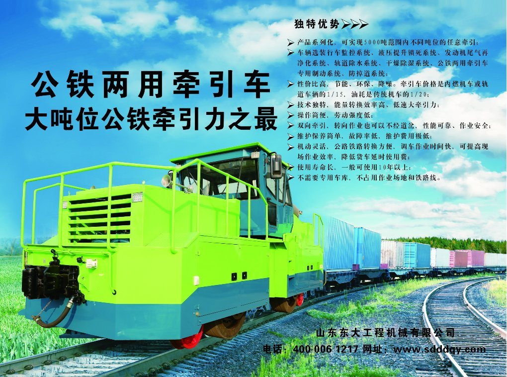 New Locomotive with ISO9001