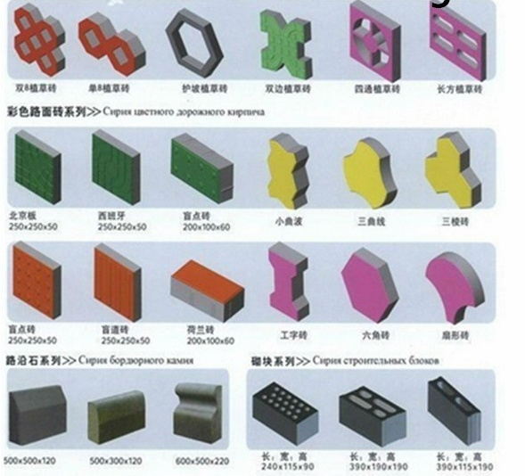 High Quality Hydraulic Color Paving Brick Machine of China Manufacture