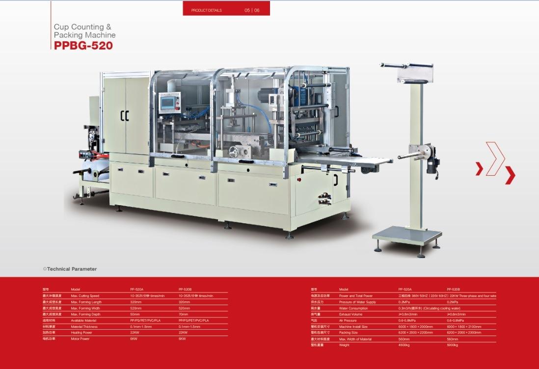 PP Egg Tray Making Machine (PPBG-470)