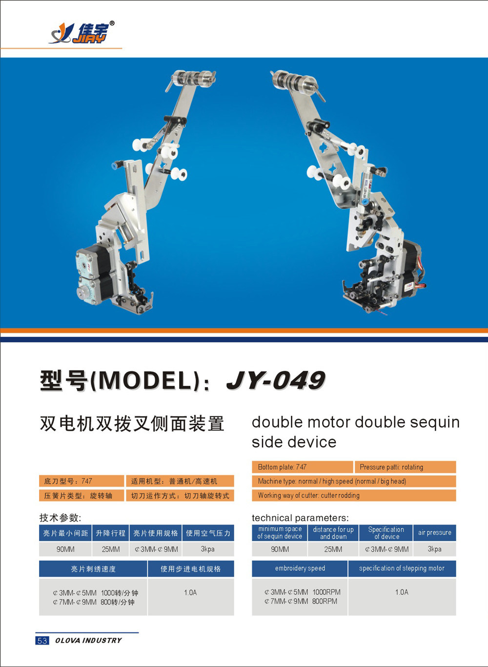 Double Motor Double Sequin Device for Embroidery Machine Jy-049