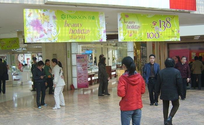 Market Banner, Shopping Mall Banner