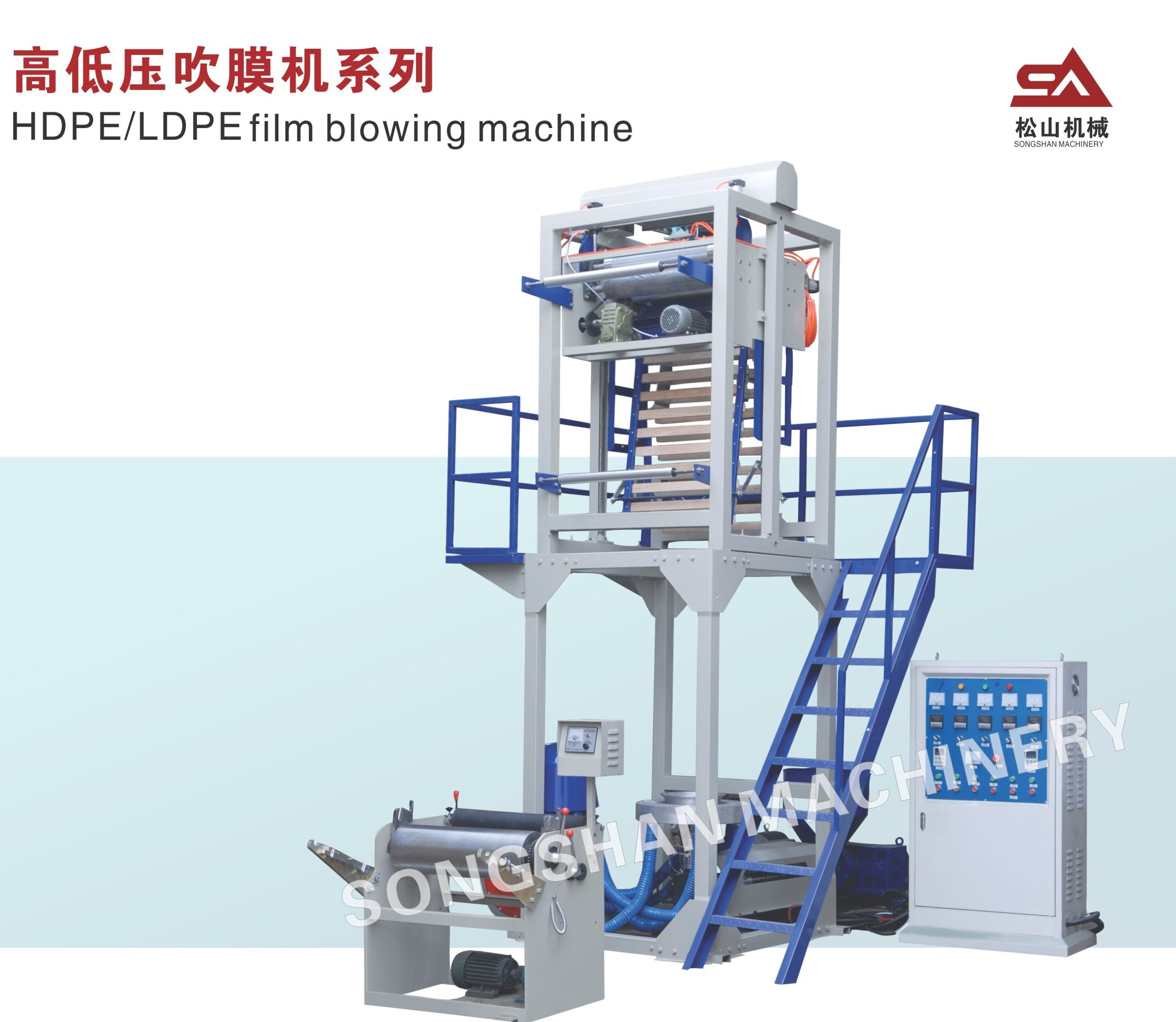 High Quality PE Film Blowing Machine (SJ-50)