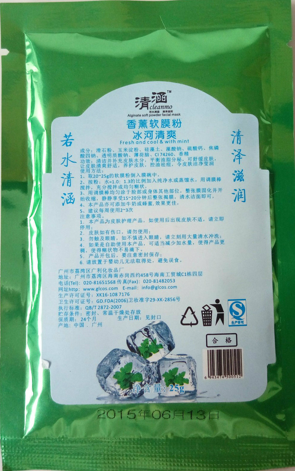 Fragrance Soft Powder Facial Mask Cleanse and Soothing Skin