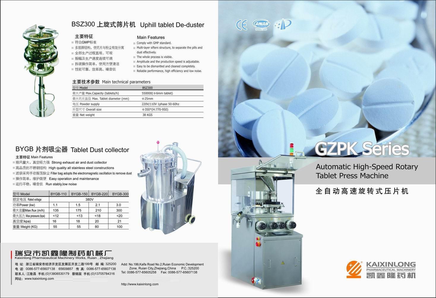 Tablet Press Machine (GZPK)