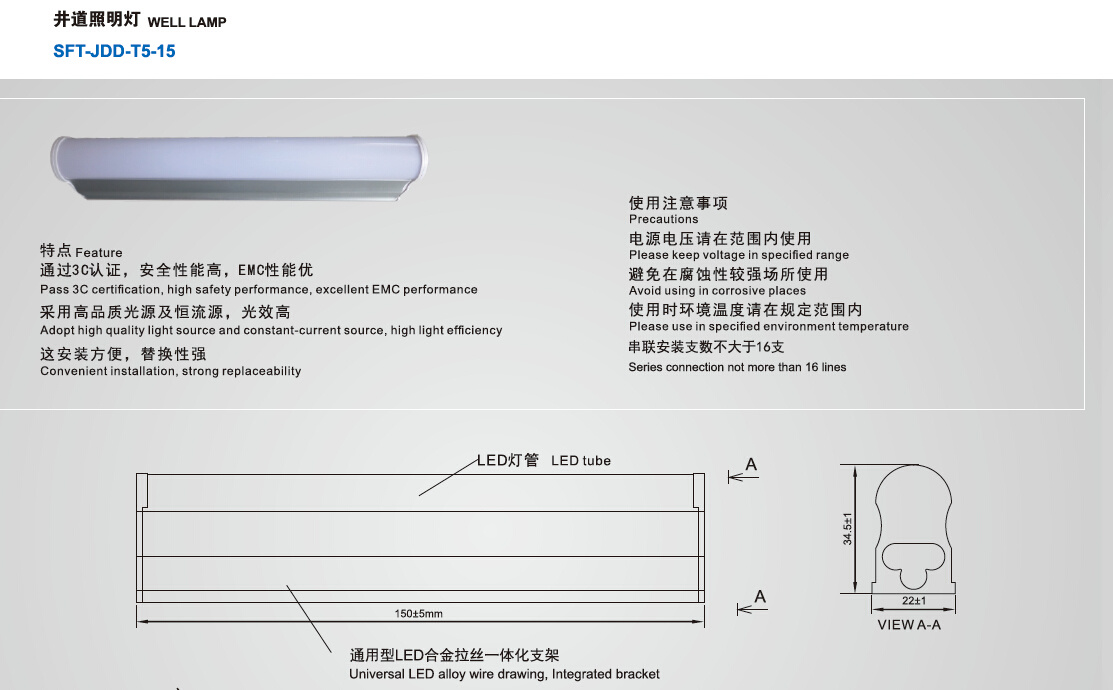 High Quality Elevator Well Lamp (SFT-JDD-T5-15)