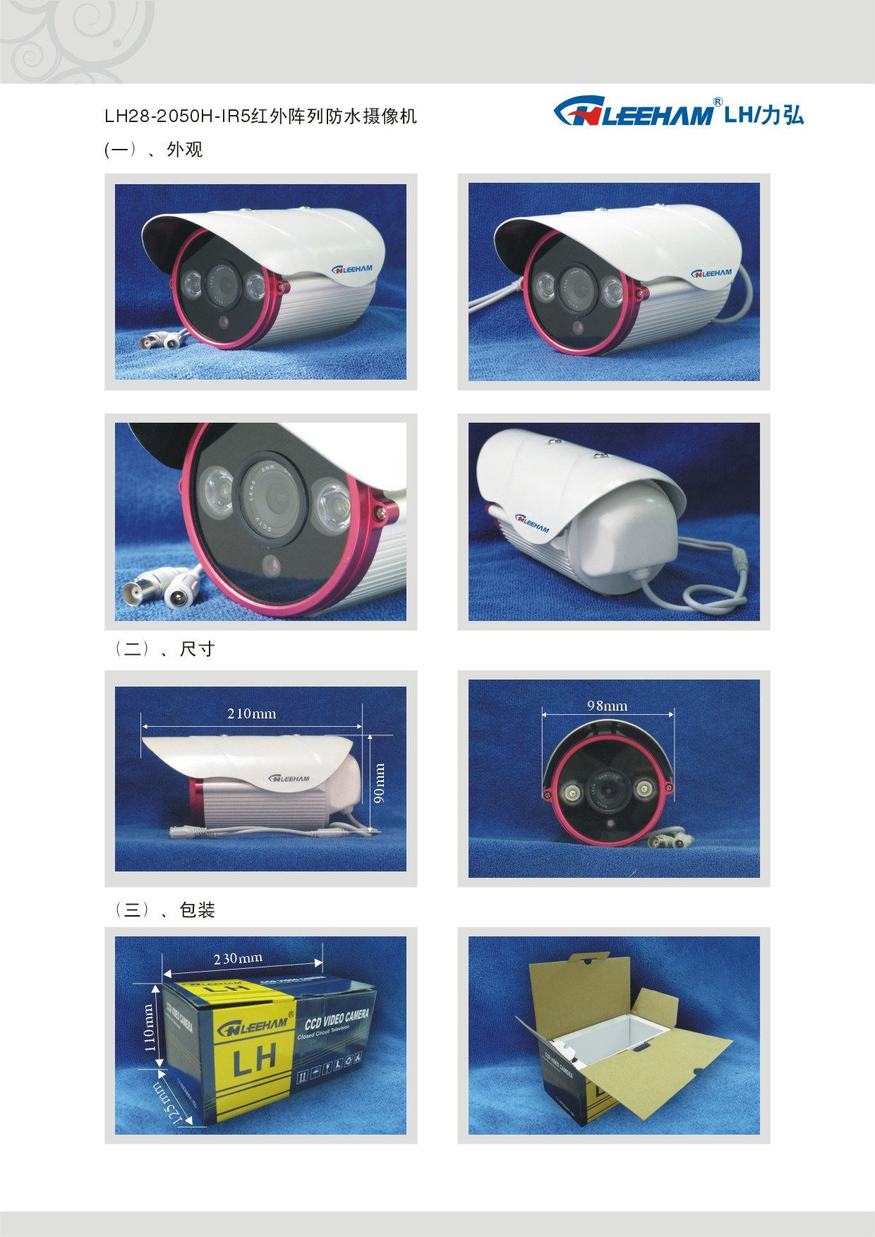Sony CCD Outdoor IR Waterproof CCTV Camera