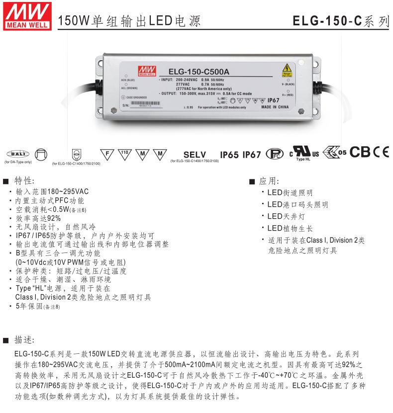 Taiwan Meanwell Waterproof LED Power Supply Elg-150-C500A 150W 500mA 150-300V