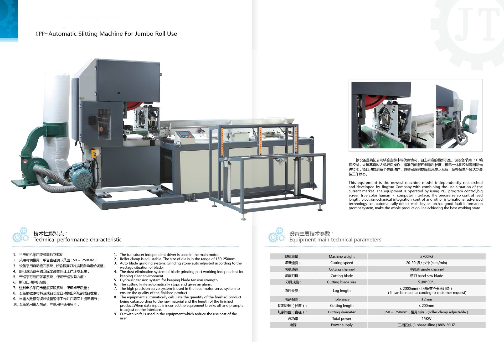 Automatic Slitting Machine for Jumbo Roll Use
