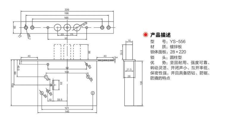 Zinc Alloy Material Door Lockbody (YS-556)