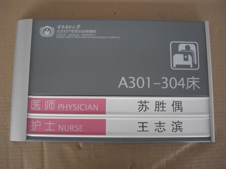 Aluminium Indoor Hospital Flat Sign