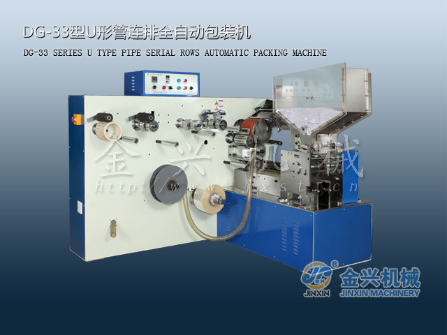 Straw Packing Machine (DG-33)