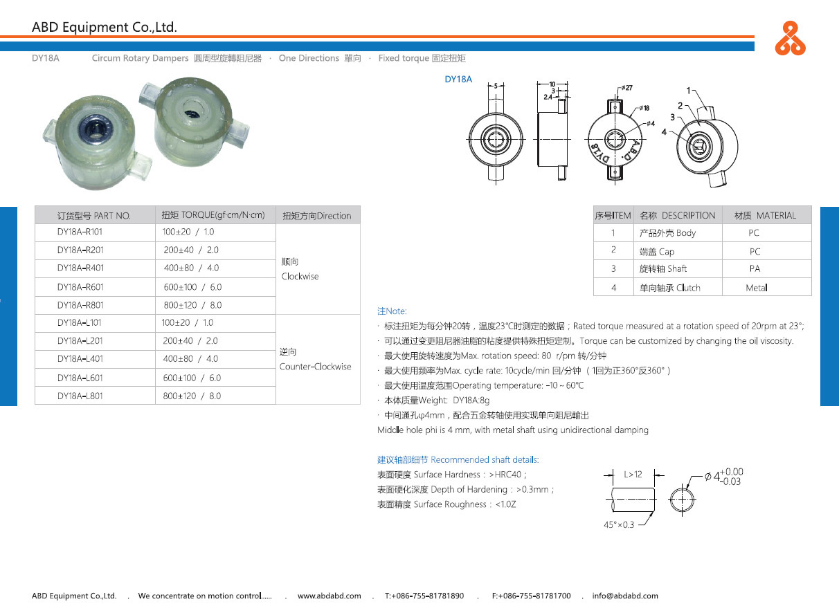 Easy to Install Large Torque Rotary Damper Design