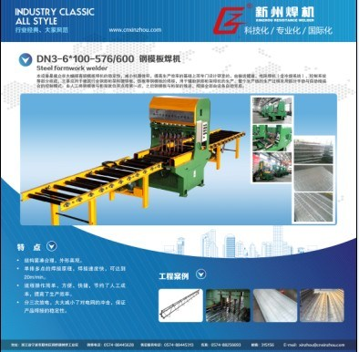 Steel Bar Truss Lattice Girder Deck Welding Machine (576/600)