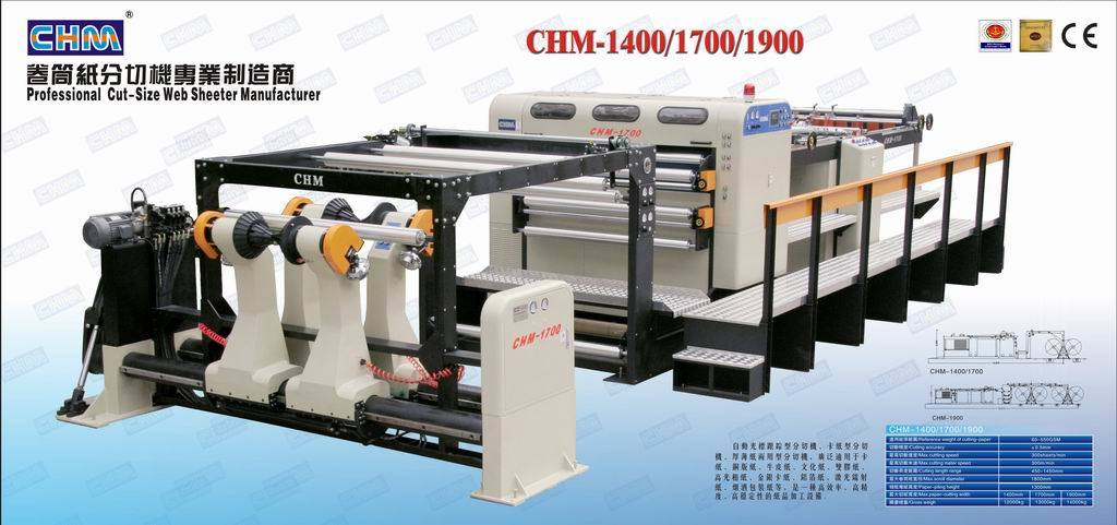 AC Servo Paper Cutting Machine (CHM-1400)
