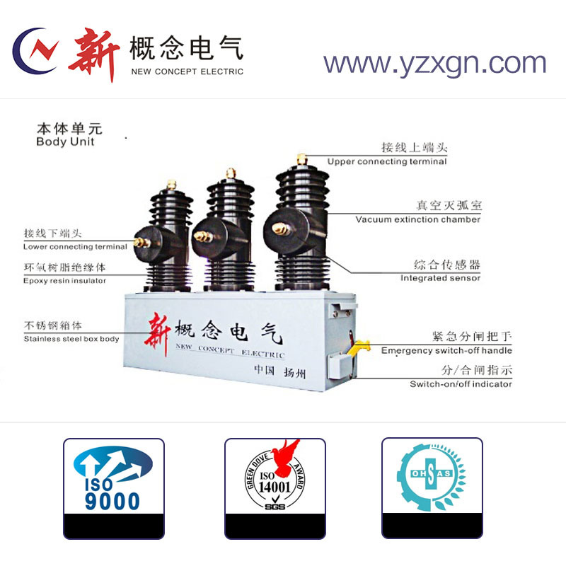 Fast Response Outdoor Automatic Circuit Recloser