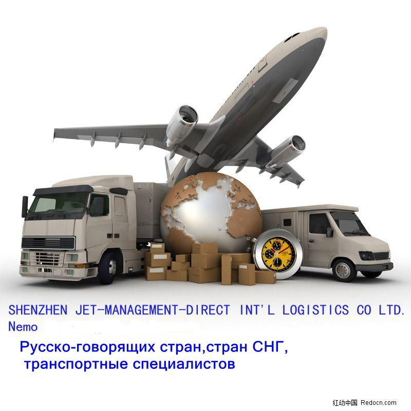 Air Freight Service to Moscow (Russian)