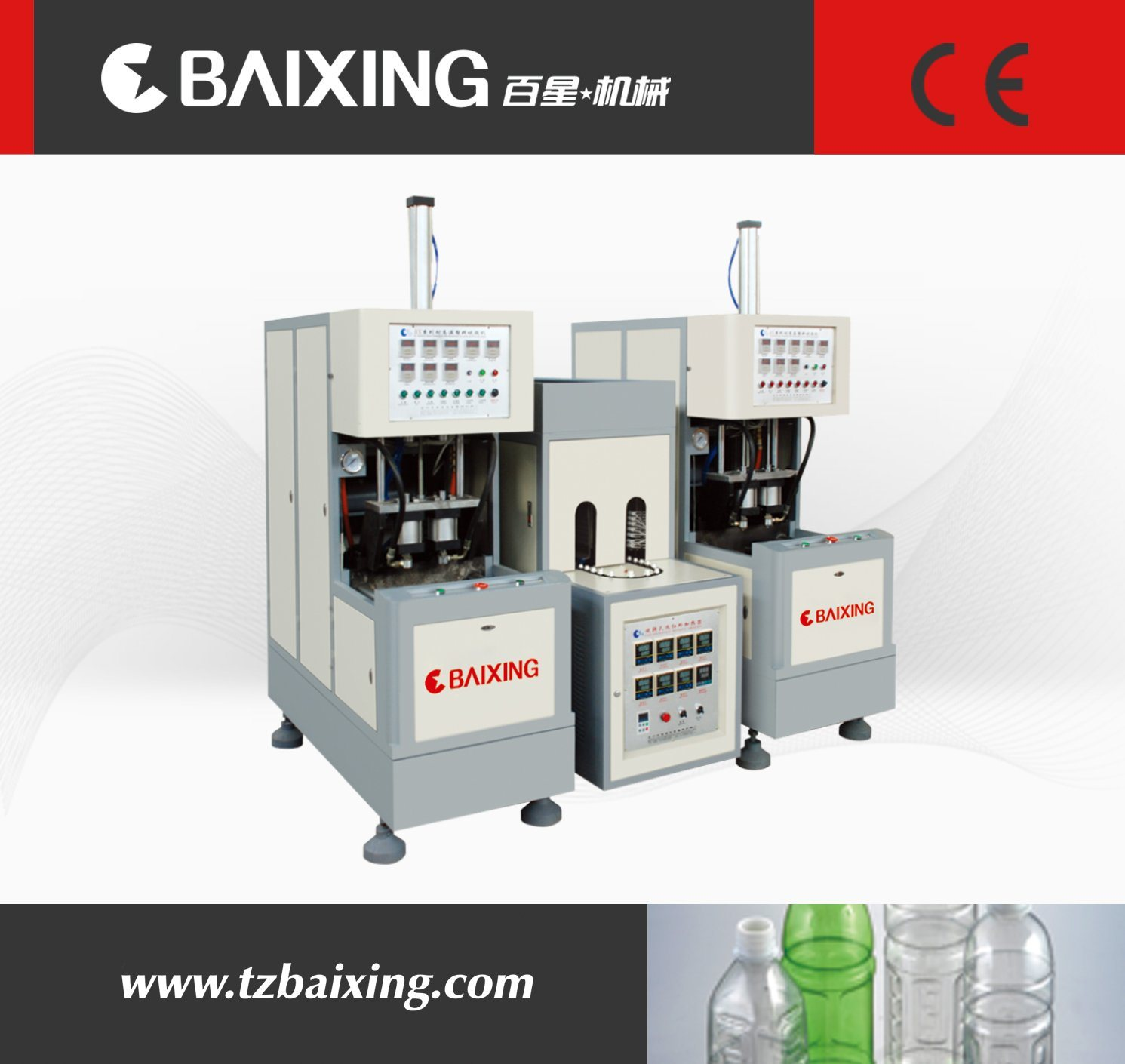 Heat-Resistant Bottle Blowing Machine (BX-G)