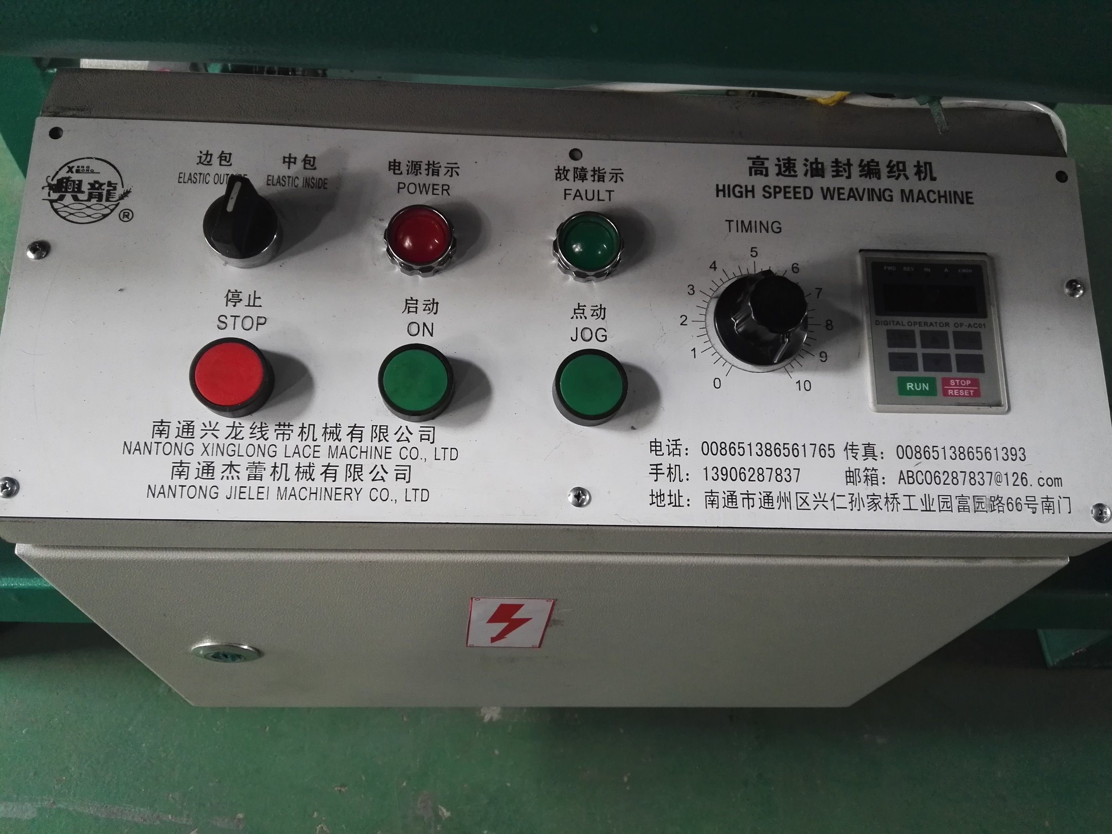 High Speed Weaving Machine 16*4 Spindles