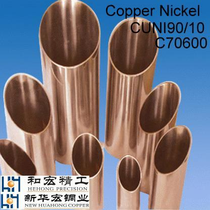 Copper Nickel Tube C70600 / C7060X /Cu90ni10 Copper Nickel Pipe C71500, CuNi70/30, CuNi90/10, Cupronickel Tube Eemua144 Uns C7060X, JIS H3300 C7060t,Cn102 Cn107