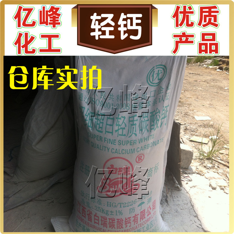 Cosmetic Grade Light Calcium Carbonate Powder