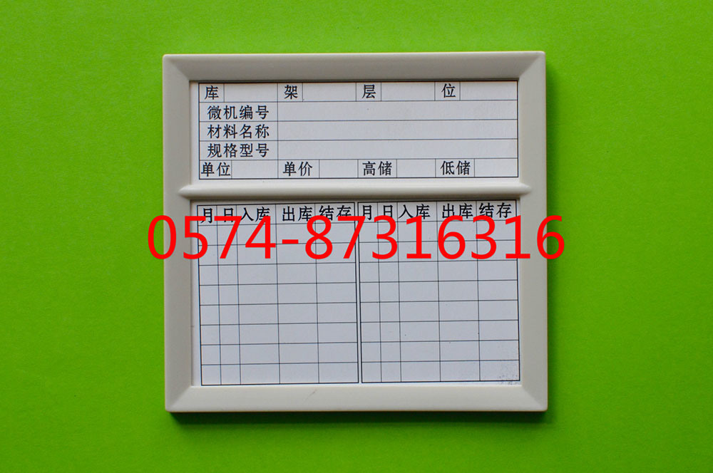 Type E 10.5*10cm Magnetic Material Card Storage Card Warehouse Card with Numbers