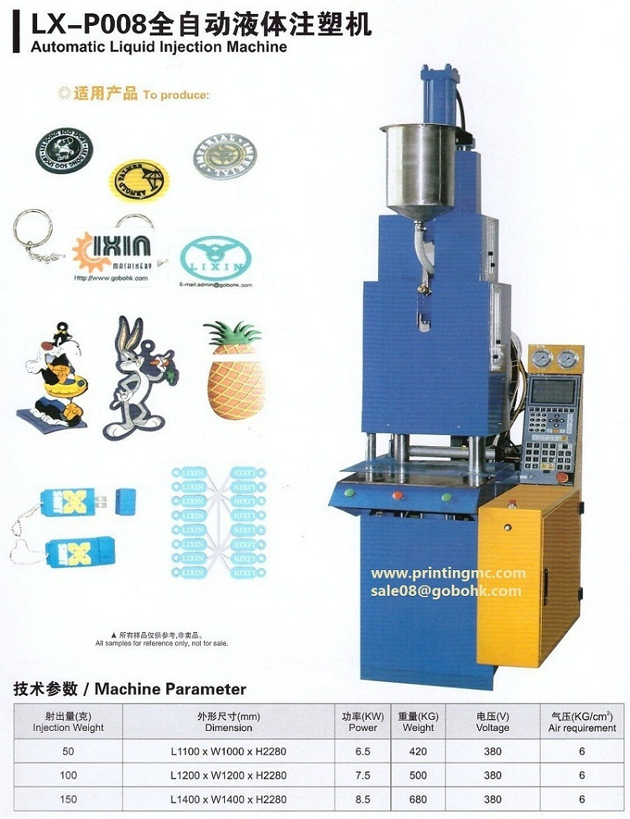 China New Vertical LSR Rubber Injection Machine Manufacturing Low Price
