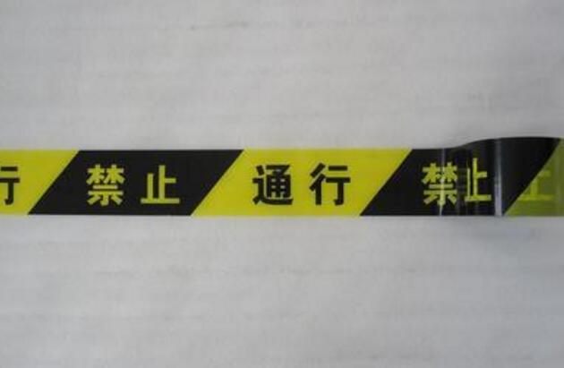 Unique Design Hot Sale Worth Buying OEM Acceptable Safety Warning Tape