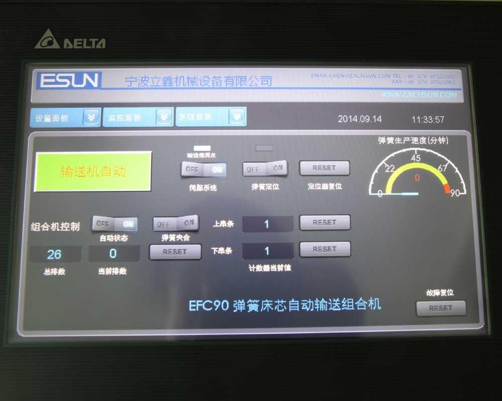 Mattress Machine for Inner Spring Unit (EFC-90)
