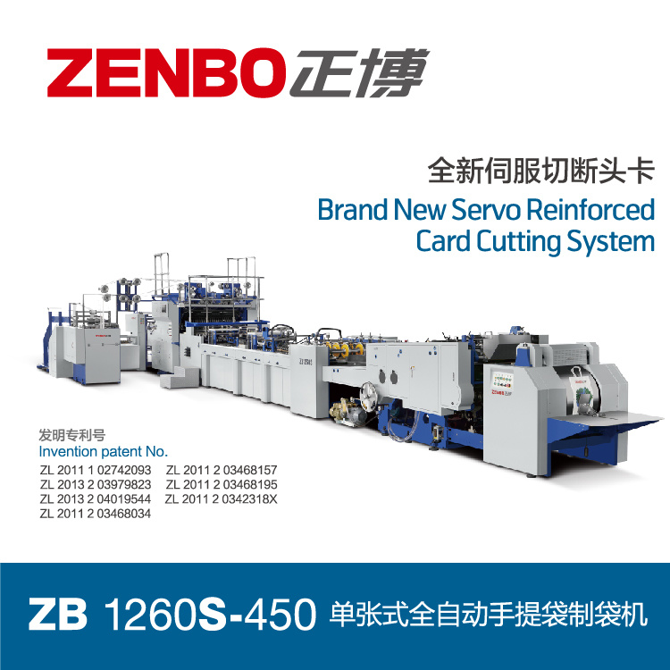 Fully Automatic Sheet-Feeding Paper Bag Making Machine (ZB1260s-450)
