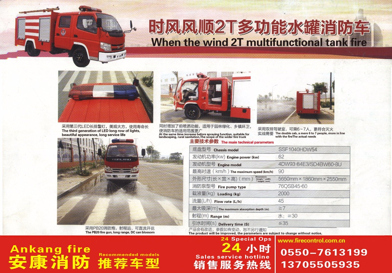 When The Wind 2t Multifunction Water Tank Fire Truck