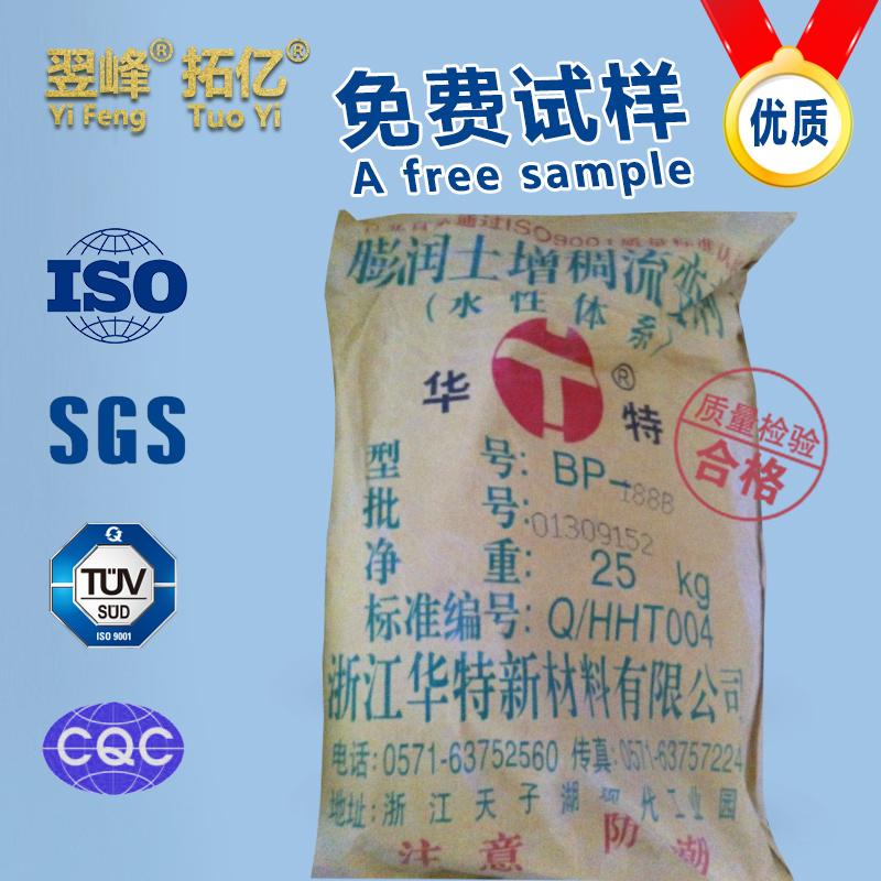 Bentonite Rheological Agent SMP-Hv2