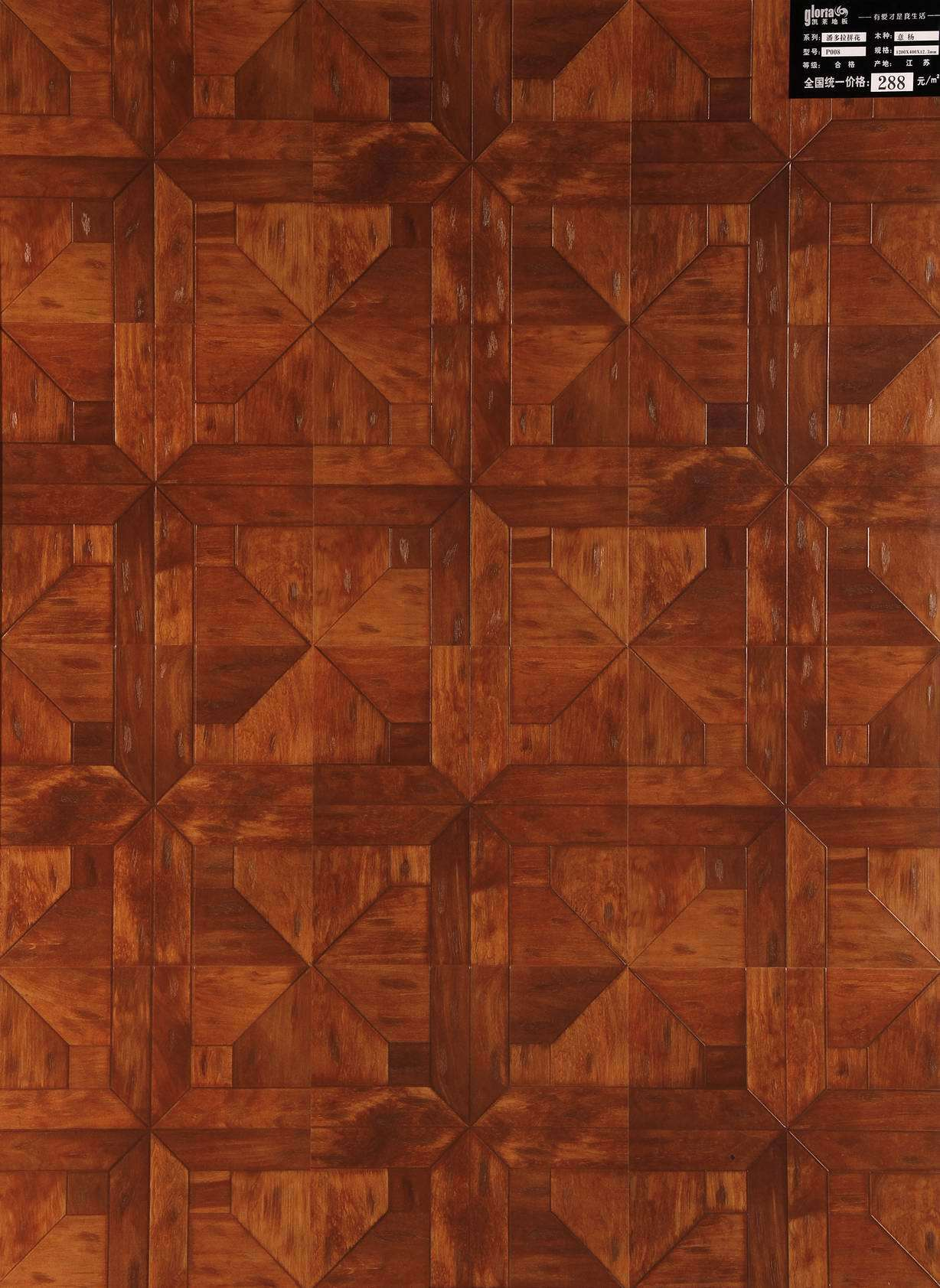 China Parquet Flooring (P008) - large image for Parquet