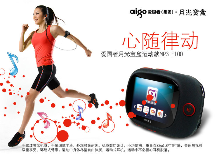 Sport MP4 Player (DZ-188)