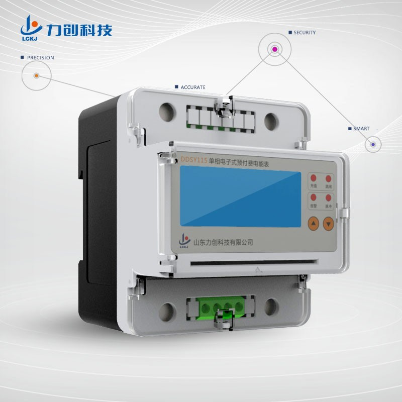 Lcdg-Ddsy115 Single Phase DIN Rail Mount Advance Payment Power Meter