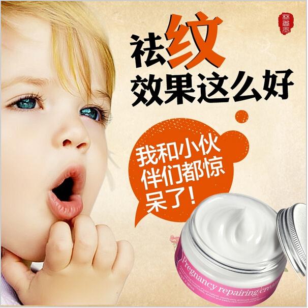 Afy Remove Stretch Marks Pregnancy Repairing Cream Postpartum Obesity Slack Line Potent Repair Scar Removal Cream