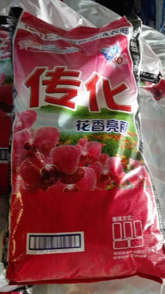 OEM Detergent Powder From China