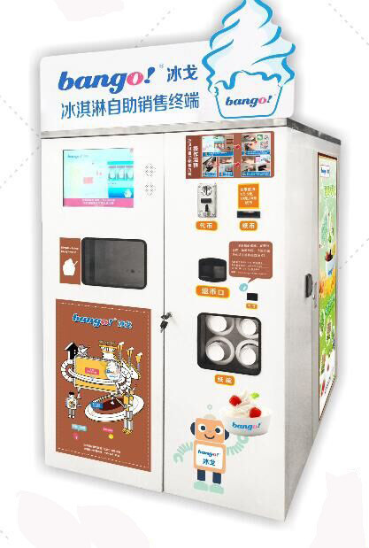 Vending automatic soft Ice Cream Machine (Patent Approved) (HM736S)