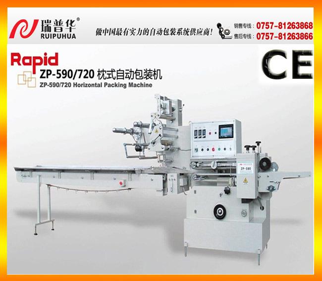 Pillow Type Packing Machine/Packaging Machine for Rice Dumpling/Rice Balls/Sweet Dumpling