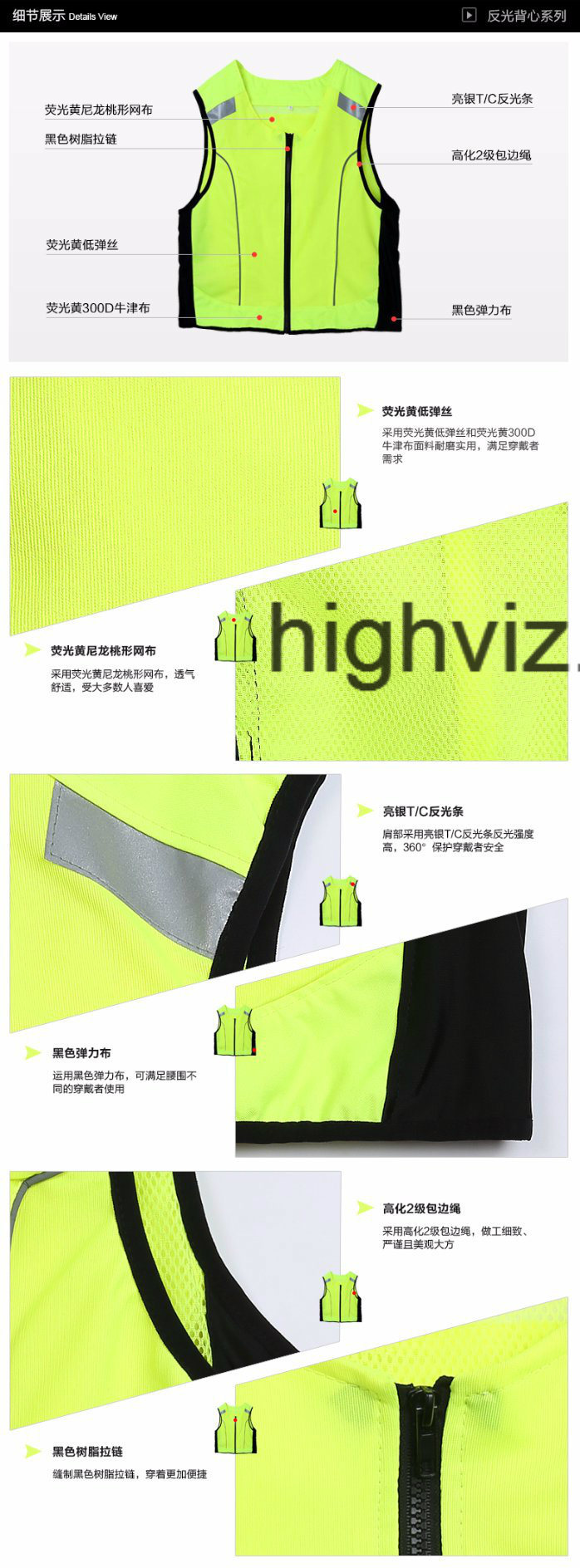 High Visibility Safety Sportswear with En20471 (C2426)