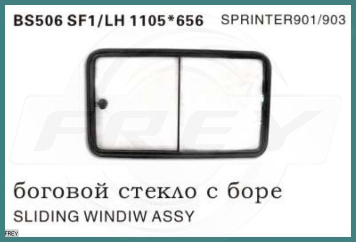 Sliding Window Assy 1105*656cm for Mercedes-Benz Sprinter 901 903